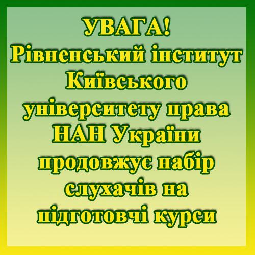 pidgotovchi_Kursi