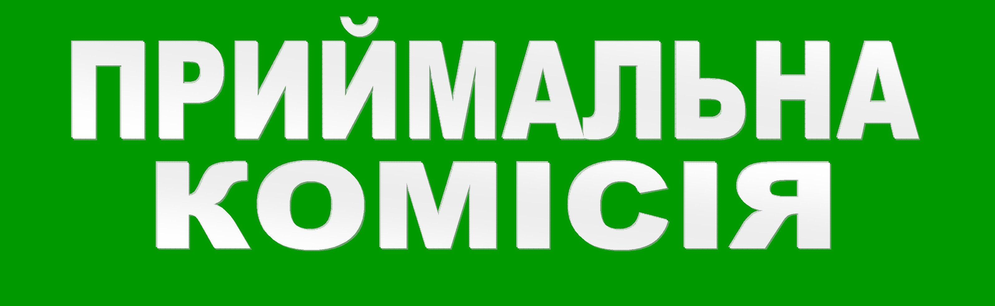 priymalna_komisiya.jpg
