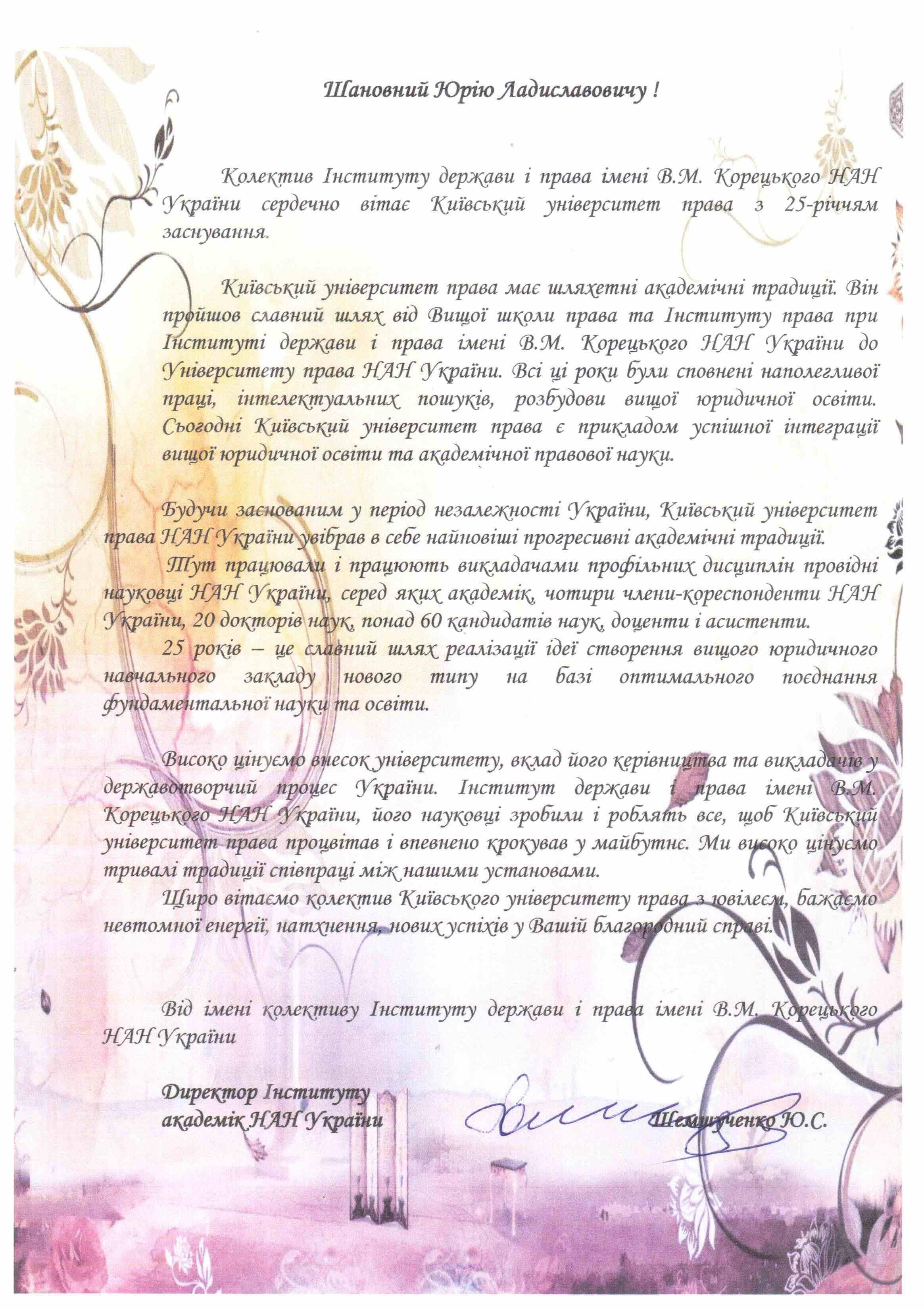 shemshuchenko.jpg